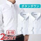 【お一人様1セット限り】ボタンダウン長袖ワイシャツ2枚セットメンズ長袖ワイシャツYシャツ