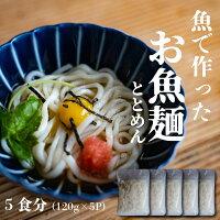 お魚で作ったヘルシー麺!お魚麺5食ヘルシーダイエット糖質オフカロリーオフラーメンパスタうどんダイエット食品