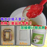 塗って拭くだけの溶接焼け除去剤
