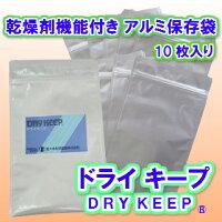 吸湿・防湿・乾燥機能の付いたチャック付アルミ保存袋『ドライキープ(DRYKEEP®)』140mm×200mm+32mm10枚入【特許取得】【レビューを書いて送料無料】
