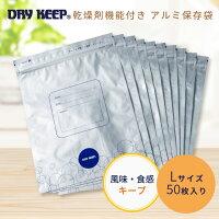 アルミ袋に乾燥剤の機能がついたチャック付アルミ保存袋『ドライキープ』(Lサイズ)50枚入【特許取得】(海苔コーヒー豆ペットフードなどの湿気対策、保存・保管に)