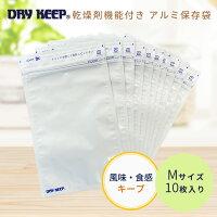 吸湿・防湿・乾燥機能の付いたチャック付アルミ保存袋『ドライキープ(DRYKEEP®)』(Mサイズ)10枚入【特許取得】【レビューを書いて送料無料】