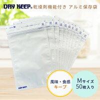 吸湿・防湿・乾燥機能の付いたチャック付アルミ保存袋『ドライキープ(DRYKEEP®)』(Mサイズ)50枚入【特許取得】