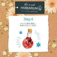 ハーバリウム,ハーバリウムオイル,ミネラルオイル,流動パラフィン,380#,ハーバリウム作り方