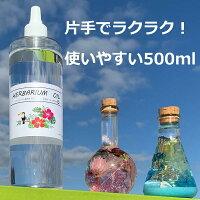 ハーバリウム,ハーバリウムオイル,ミネラルオイル,流動パラフィン,380#