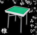 【NEW!35周年セール!】【送料無料】手打ち麻雀卓みやび