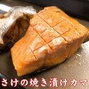 【数量限定】 訳あり さけの焼き漬けカマ 切り身 新潟の郷土料理 惣菜 漬け魚 パック 鮭 さけ サケ 調理済み