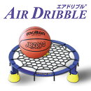 AirDribble