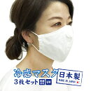 3枚セット洗える冷感マスク日本製立体型ひんやりフェイスマスク夏UVカット通勤通学クールマスク予防冷やしマスクホワイト
