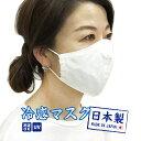 【メール便送料無料】 冷感マスク 日本製 抗菌 抗ウイルス 洗える ひんやり マスク UVカット 通勤 通学 クールマスク 冷やしマスク ホワイト アイスマスク