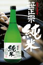 笹正宗 純米酒 720ml