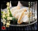 【笹かまぼこ】「鮮」 (5枚入り) <かまぼこ 佐々直>【仙台 宮城 の 名物 を 産地直送 ! スケソウダラ のすり身に 高級魚 吉次 (キンキ) を練り込みました。土産、おやつ、おかず に便利な 個包装 の 蒲鉾】【10P30May15】 - 笹かまぼこの佐々直 楽天市場店
