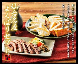 【仙台 牛たん 笹かまぼこ】仙台名産 よくばり セット (R-5) <かまぼこ …