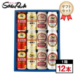 【ギフト用】キリン 新ジャンル・ビールギフト 350ml缶(本麒麟3本・一番搾り3本・クラシックラガー3本・ラガー3本=...