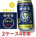 檸檬堂 定番レモン 350ml 缶 5% 2箱【48本】コカコーラ チューハイ