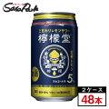 檸檬堂定番レモン350ml缶5%2箱【48本】コカコーラチューハイ