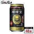 檸檬堂鬼レモン缶9%2箱【48本】コカコーラ