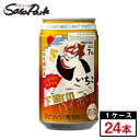 【新発売】【ALC.7%】三和酒類 いいちこ下町のハイボール GOLDEN BLEND 350ml 1ケース(24缶入)いいちこ ハイボール