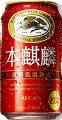 【送料無料(西濃)】キリン本麒麟缶350ml×24本×2箱【合計48本】