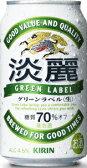 【送料無料】 キリン 淡麗グリーンラベル 350ml×24本×2箱【合計48本】