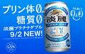 ≪新発売≫キリン淡麗プラチナダブル350ml×24本