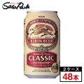 【送料無料】キリンクラシックラガー350ml×24缶×2箱【合計48本】