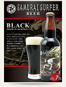 サムライサーファー ブラック ビール 330ml瓶×12本≪静岡地ビール≫