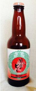 《伊豆》風の谷のビール【レッドエール】330ml《地ビール》