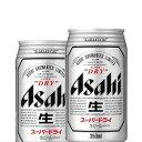 【送料無料(西濃)】 アサヒスーパードライ 350ml×24...