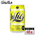 アサヒハイリキレモン350ml×2ケース(48本)【関東・東海送料無料】