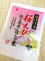 駿河湾産桜えび炊き込みご飯の素83g《メール便(全国一律210円)対応可能》