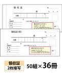 【オリジナル名入れ伝票印刷】領収証(2枚複写)『50組×36冊』 Den-005-036 選べる4書体簡単伝票作成 【送料無料】〜小ロットからOK!キレイな品質のオフセット印刷伝票〜