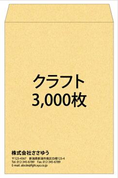 【オリジナル封筒印刷】角2・クラフト・3000枚 [Fu2-cra-3000] テンプレート11種から選んで簡単封筒作成 【送料無料】〜キレイな品質のオフセット印刷封筒です〜