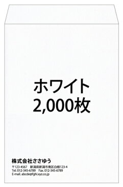 【オリジナル封筒印刷】角2・ホワイト・2000枚 [Fu2-whi-2000] テンプレート11種から選んで簡単封筒作成 【送料無料】〜キレイな品質のオフセット印刷封筒です〜