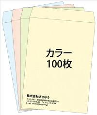 【オリジナル封筒印刷】角2・カラー封筒・100枚[Fu2-col-0100]テンプレート11種から選んで簡単封筒作成〜やさしい色合いのカラー封筒。人気の4色を揃えました〜