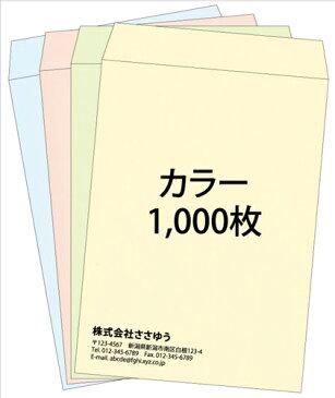 【オリジナル封筒印刷】角2・カラー封筒・1000枚 [Fu2-col-1000] テンプレート11種から選んで簡単封筒作成 【送料無料】〜やさしい色合いのカラー封筒。人気の4色を揃えました〜