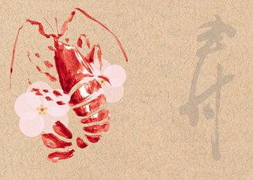 ペーパー・ランチョン・ミニ 『お正月 海老寿』 10枚入 (A4版) 〜敷くだけでお料理がワンランクUP!しかも使い捨てなので汚れても安心〜 朝食・軽食・ティータイムに…楽しい食卓を演出!