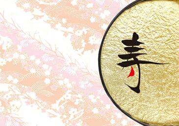 ペーパー・ランチョンマット 『お正月 寿盆』 10枚入 (B4版) 〜敷くだけでお料理がワンランクUP!しかも使い捨てなので汚れても安心〜 お正月のおもてなしの食卓を演出!