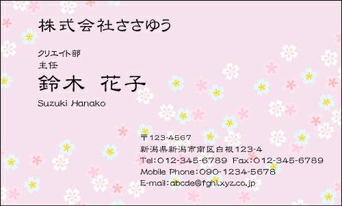 【オリジナル名刺印刷】フラワー名刺[F_027_h]《カラー名刺片面100枚入ケース付》テンプレートを選んで簡単名刺作成女性らしさとやさしさが伝わる女子に人気の花柄名刺です【キュートな花畑】