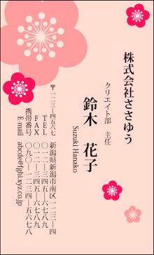【オリジナル名刺印刷】フラワー名刺[F_034_s]《カラー名刺片面100枚入ケース付》テンプレートを選んで簡単名刺作成女性らしさとやさしさが伝わる女子に人気の花柄名刺です