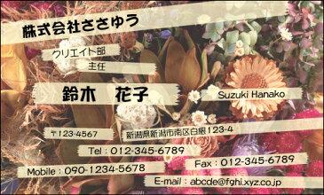 【オリジナル名刺印刷】フラワー名刺[F_036_m]《カラー名刺片面100枚入ケース付》テンプレートを選んで簡単名刺作成女性らしさとやさしさが伝わる女子に人気の花柄名刺です【ドライフラワー】
