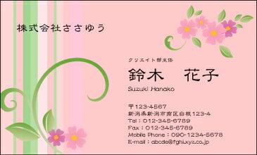 【オリジナル名刺印刷】フラワー名刺[F_043_k]《カラー名刺片面100枚入ケース付》テンプレートを選んで簡単名刺作成女性らしさとやさしさが伝わる女子に人気の花柄名刺です【ちょっと大人のテイストで、自分らしさをアピール】