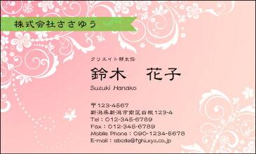【オリジナル名刺印刷】フラワー名刺[F_044_k]《カラー名刺片面100枚入ケース付》テンプレートを選んで簡単名刺作成女性らしさとやさしさが伝わる女子に人気の花柄名刺です【ちょっと大人のテイストで、自分らしさをアピール】
