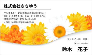 【オリジナル名刺印刷】フラワー名刺[F_051_k]《カラー名刺片面100枚入ケース付》テンプレートを選んで簡単名刺作成女性らしさとやさしさが伝わる女子に人気の花柄名刺です【渡す方も受取る方も元気になれる、そんな花柄です】