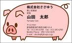 【オリジナル名刺印刷】趣味・職業名刺[H_426_e]《カラー名刺片面100枚入ケース付》テンプレートを選んで簡単名刺作成お店、自営業、フリーのご職業に!ショップカード・ポイントカード・インフォメーションにも!【精肉店、豚肉、養豚場】