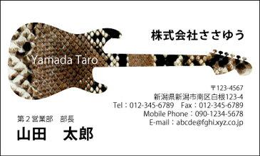 【オリジナル名刺印刷】趣味・職業名刺[H_525_s]《カラー名刺片面100枚入ケース付》テンプレートを選んで簡単作成お店、自営業、フリーのご職業からスポーツ、ホビーまで豊富なデザインを取り揃えています【音楽・ミュージック・楽器・ロック・ギター】