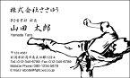 【オリジナル名刺印刷】趣味・職業名刺[H_861_s]《カラー名刺片面100枚入ケース付》テンプレートを選んで簡単名刺作成お店、自営業、フリーのご職業からスポーツ、ホビーまで豊富なデザインを取り揃えています【空手・カラテ・空手道・空手家】
