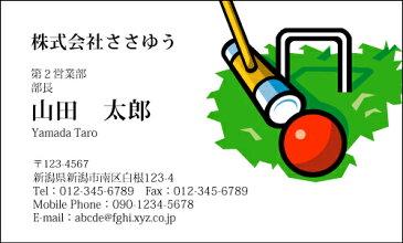 【オリジナル名刺印刷】趣味・職業名刺[H_919_s]《カラー名刺片面100枚入ケース付》テンプレートを選んで簡単名刺作成お店、自営業、フリーのご職業からスポーツ、ホビーまで豊富なデザインを取り揃えています【ゲートボール】
