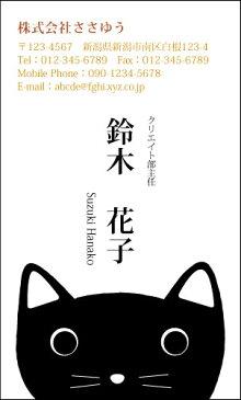 【オリジナル名刺印刷】ポップ&カジュアル名刺[P_222_k]《カラー名刺片面100枚入ケース付》テンプレートを選んで簡単名刺作成POPなデザインで男女問わず手軽に使えるオシャレかわいいキュートな名刺です【ネコ・黒猫・キャラクター・動物】