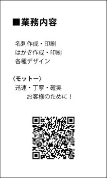 【単体購入不可】名刺裏面QRコード入り[R_003_a]《モノクロ裏面印刷QRコード作成》テンプレートを選んで簡単名刺作成ウラ面を追加することで1枚の名刺により多くの情報を載せることができ、さらに効果的にPRできます